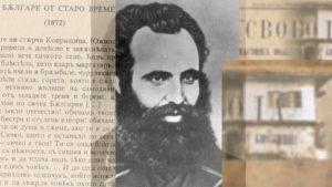 141 години от смъртта на Любен Каравелов